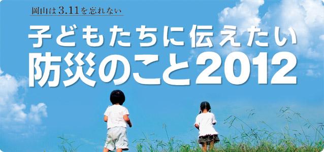 岡山は3.11を忘れない「子どもたちに伝えたい防災のこと2012」