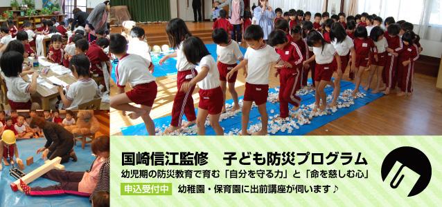 子ども防災プログラム