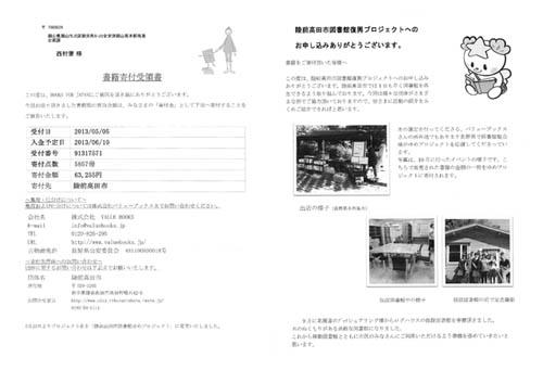陸前高田図書館ゆめプロジェクト